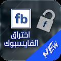 إختراق حسابات الفيسبوك