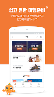 Download Android App 쇼핑을 뚝딱! 티몬 - 매일 달콤한 꿀딜 for Samsung