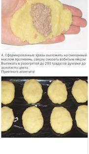 Рецепты блюд детям до трех лет