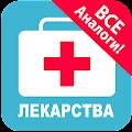 App Моя аптечка - справочник лекарств APK for Windows Phone