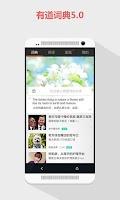Screenshot of NetEase Youdao Dictionary