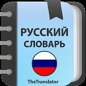 Русский Толковый словарь