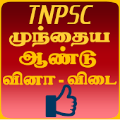 Tnpsc group 4 question with answer 2014