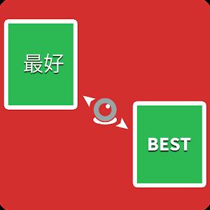 Camera Translator All Language For PC (Windows & MAC)