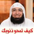 كيف تمحو ذنوبك- محمود المصري