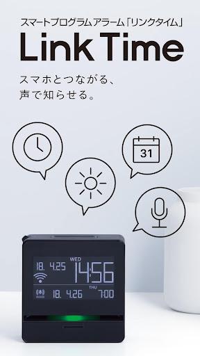 Link Time App screenshot 1