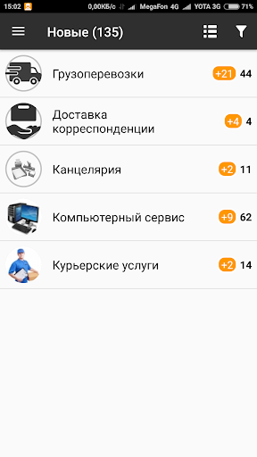 Заказы Мастерам screenshot 3