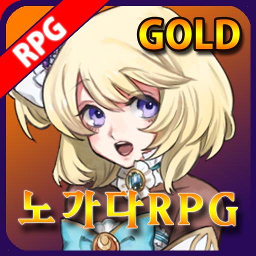 노가다 RPG 골드 : 싱글 판타지 라이프의 시작 [쯔꾸르] (game)