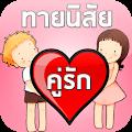 Download ทำนายเนื้อคู่ ความรัก APK for Android Kitkat