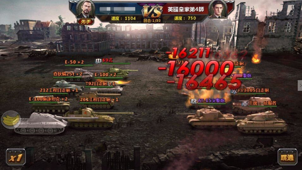 鋼鐵帝國 - War of Tanks - Screenshot 7