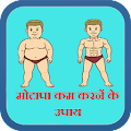 Motapa Kam karne ke Upaye APK for Bluestacks