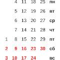App Производственный календарь apk for kindle fire