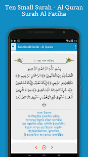 Ten Small Surah - screenshot