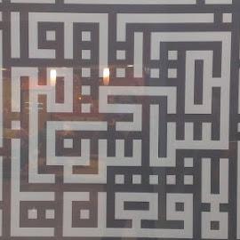 Khat kufi by Zulkifli Khair - Typography Words ( senai, prayer room, malaysia, sena international airport, johor )