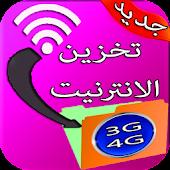 App خزن الأنترنيت من الوايفي prank version 2015 APK