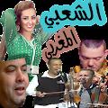 Free Download اغاني شعبية مغربية 2017 APK for Blackberry