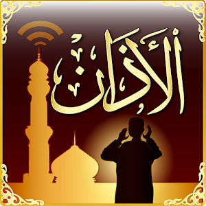 Beautiful Azan | mp3 Ringtones