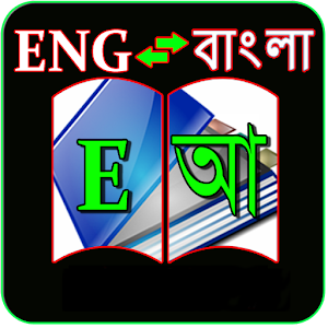 English to Bangla Dictionary 1 APK