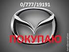 продам запчасти Mazda MPV