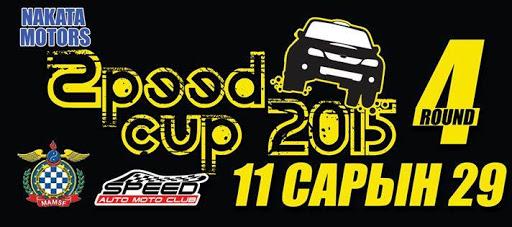 Mongolian Speed Auto Moto Club-ээс зохион байгуулдаг SPEED_CUP_2015 тэмцээний Round 4 амжилттай болж өндөрлөлөө.