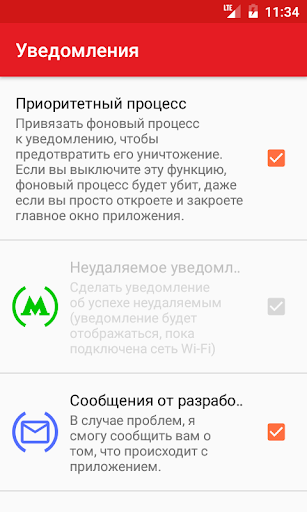 Wi-Fi в метро screenshot 6