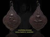 """พระครูวชิรกิจโสภณ """" หลวงพ่อเห่ง """" ปี 2499 เนื้อทองแดงรมดำ วัดอุตมิงคาวาส จ.เพชรบุรี"""