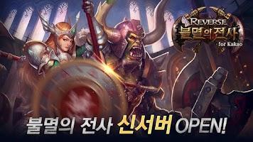Screenshot of 불멸의 전사 for Kakao