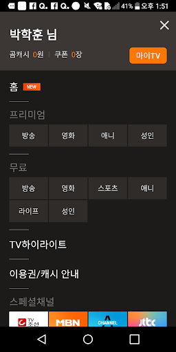 곰TV - tv다시보기/최신영화/무료 screenshot 5