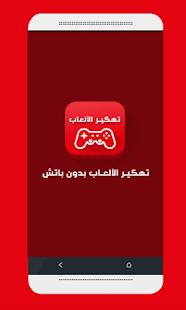 App تهكير الالعاب حقيقي آخر نسخة PRANK APK for Windows Phone