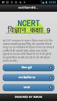 Screenshot of NCERT Science in Hindi