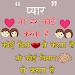 Hindi Shayari 2018 प्यार तो हर कोई करता है. Icon