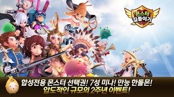 Screenshot of 몬스터 길들이기 for Kakao