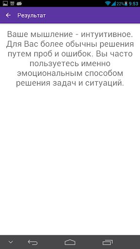 IQ Тесты - screenshot