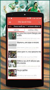 BD Cricket News - screenshot