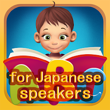English for Japanese Speakers