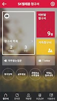 Screenshot of 스마트청구서