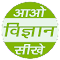 NCERT Science in Hindi 6.0.1 Apk