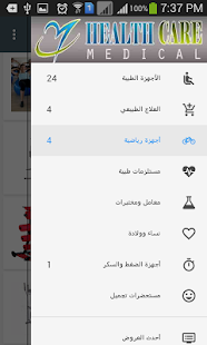 هيلث كير ميديكال - screenshot