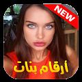 Free ارقام بنات مطلقات للزواج APK for Windows 8