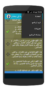Dua Month Of Ramadan - screenshot