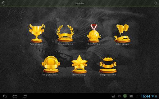 Футбольный менеджер Легион - screenshot