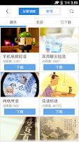 Screenshot of QQ输入法