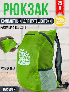 """Рюкзак серии """"Like Goods"""", D0002/11226"""