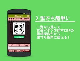 Screenshot of 無料スタンプ決定版-奇妙なスタンプ-