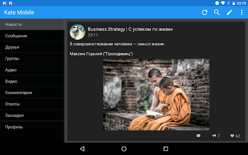 App Kate Mobile for VK apk for kindle fire