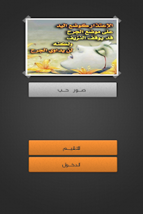 صور حب - screenshot