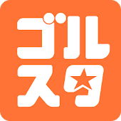 ゴルスタ-夢がはじまる中高生アプリ-ライブ配信&トークが無料