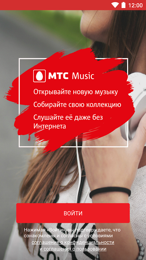 МТС Music Screenshot 0