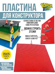 Пластина Baseplate для конструкторов, красная