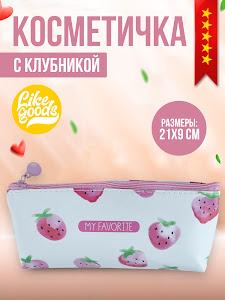 "Пенал серии ""Like Goods"", D0002/11370"